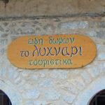 Griechisches Schild in Aeropoli